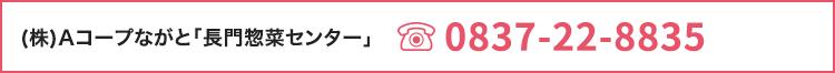 TEL.0837-22-8835
