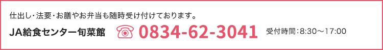 JA給食センター旬菜館|TEL.0834-62-3041|受付時間:8:30~17:00