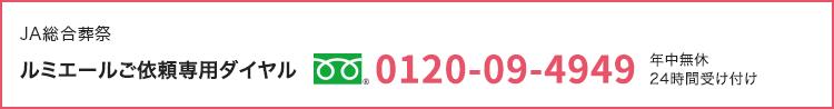 JA総合葬祭 ルミエールご依頼専用ダイヤル|フリーダイヤル 0120-09-4949|年中無休             24時間受け付け