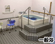 一般浴イメージ