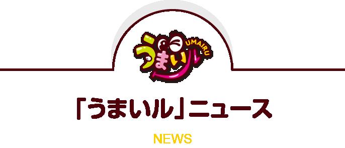 「うまいル」ニュース