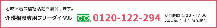 地域密着の福祉活動を展開します。|介護相談専用フリーダイヤル 0120-122-294|受付時間:8:30~17:00(土日祝・年末年始を除く)