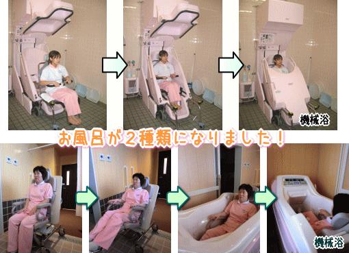 機械浴入浴イメージ