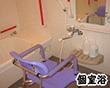 個室浴イメージ
