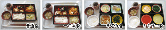 お食事料理イメージ