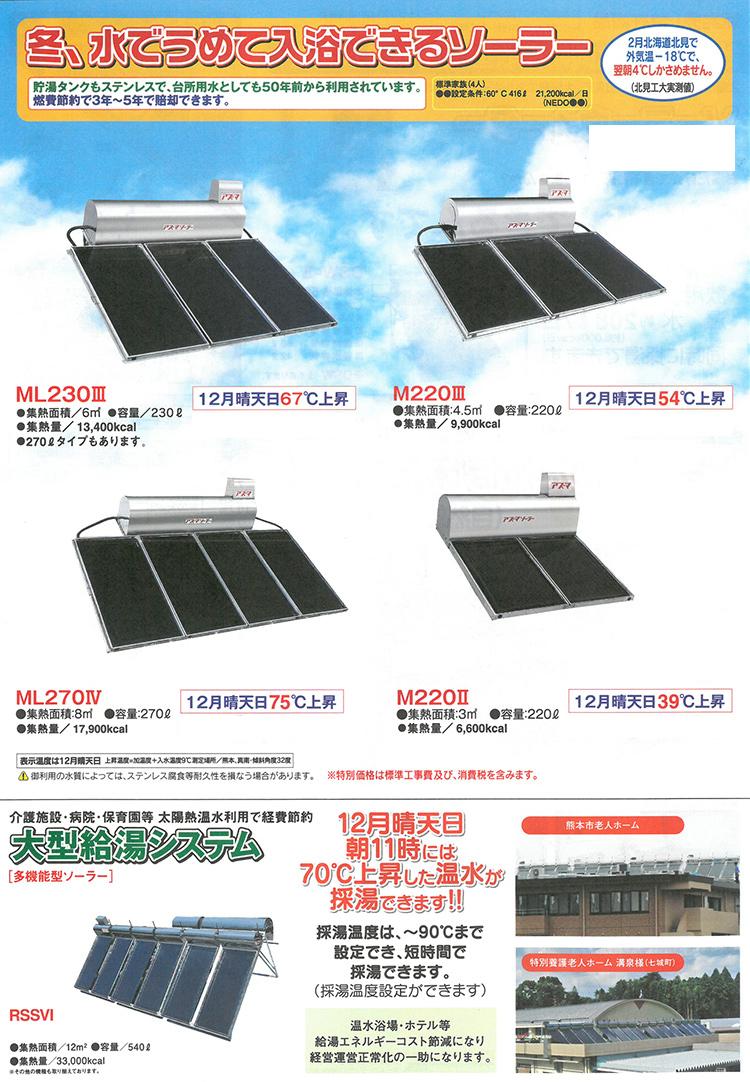 画像:太陽熱温水器のチラシ-オモテ
