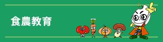 食農教室(ちゃぐりん)