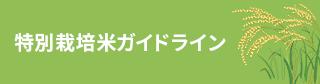 特別栽培米ガイドライン