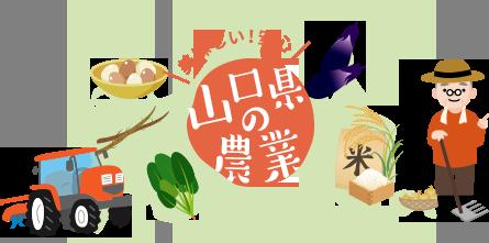 画像:山口県の農業のイメージ