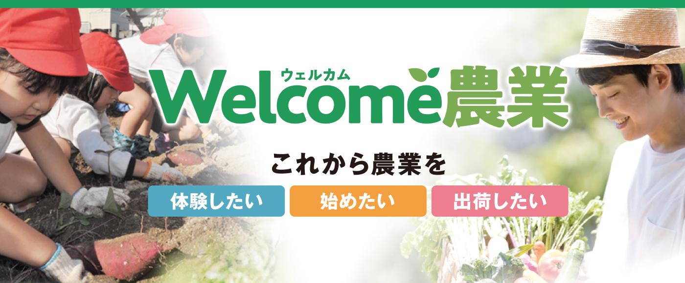 WELCOME農業