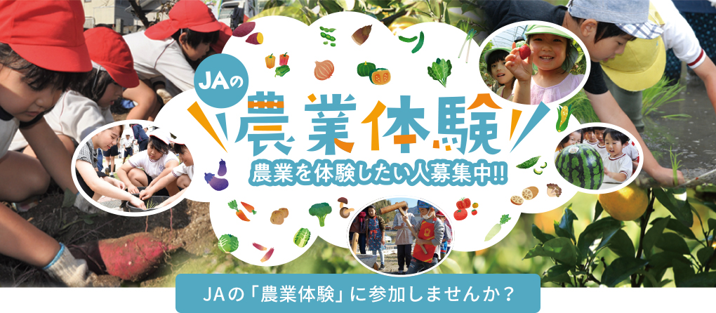 JAの「地域営農塾」に参加しませんか?