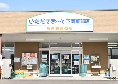いただきま~と下関東部店