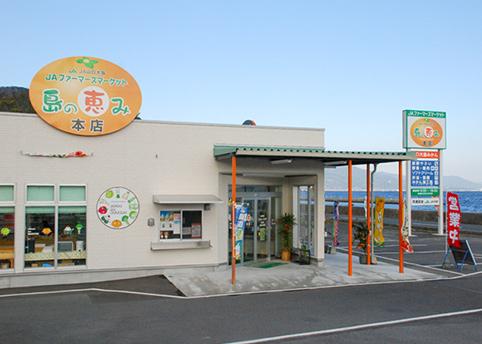 島の恵み本店