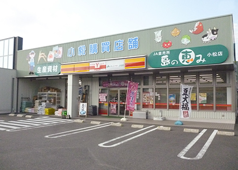 島の恵み小松店