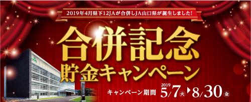 画像:合併記念貯金キャンペーン(2019年5月7日から2019年8月末まで)