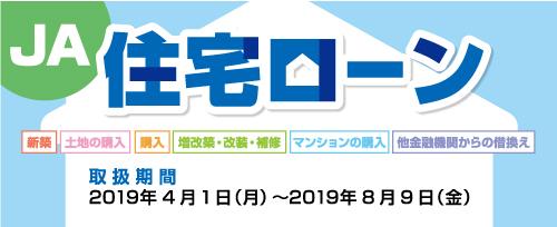 画像:JA住宅ローンキャンペーン(2019年8月9日まで)