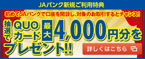 画像:JA新規ご利用キャンペーン(2019年6月末まで)