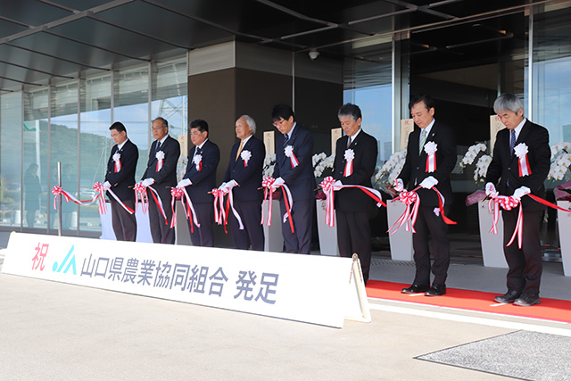 画像:JA山口県の新たな船出がスタート