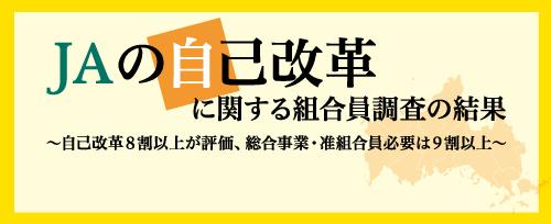 画像:JA自己改革に関する組合員アンケート調査結果について