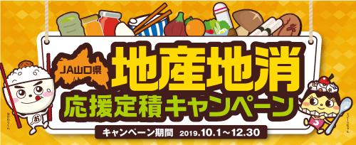 画像:山口県地産地消応援定積キャンペーン(2019年12月30日まで)