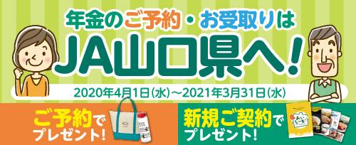 画像:年金のご予約・お受取りはJA山口県へ!(2021年3月末まで)