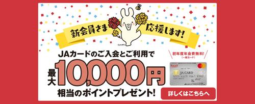 画像:JAカードのご入会とご利用で最大10,000円相当のポイントプレゼント
