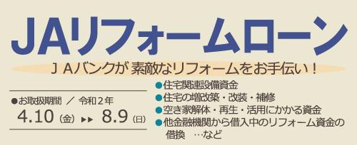 画像:JAリフォームローンキャンペーン(2020年8月9日まで)