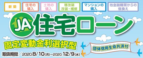 画像:JA住宅ローンキャンペーン(2020年12月9日まで)
