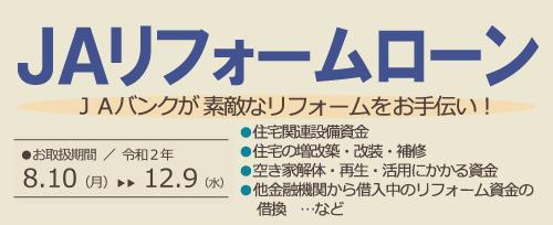 画像:JAリフォームローンキャンペーン(2020年12月9日まで)