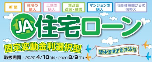 画像:JA住宅ローンキャンペーン(2020年8月9日まで)