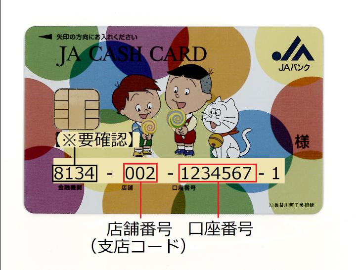 0002 金融機関コード