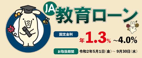 画像:JA教育ローンキャンペーン(2020年9月30日まで)
