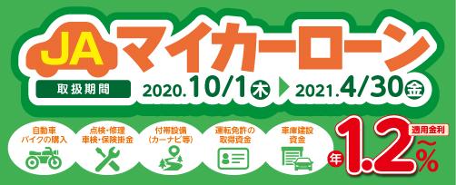 画像:JAマイカーローンキャンペーン(2021年4月30日まで)