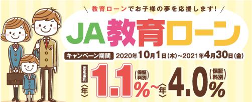 画像:JA教育ローンキャンペーン(2021年4月30日まで)