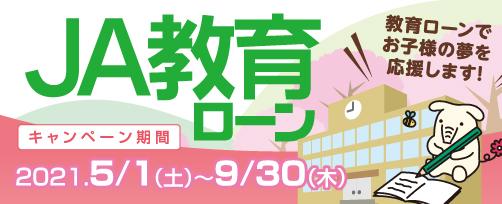 画像:JA教育ローンキャンペーン(2021年9月30日まで)
