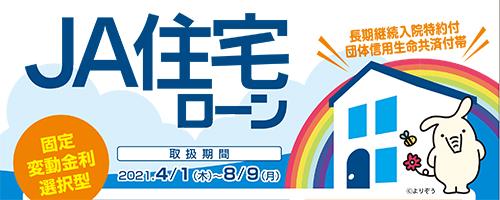 画像:JA住宅ローンキャンペーン(2021年8月9日まで)