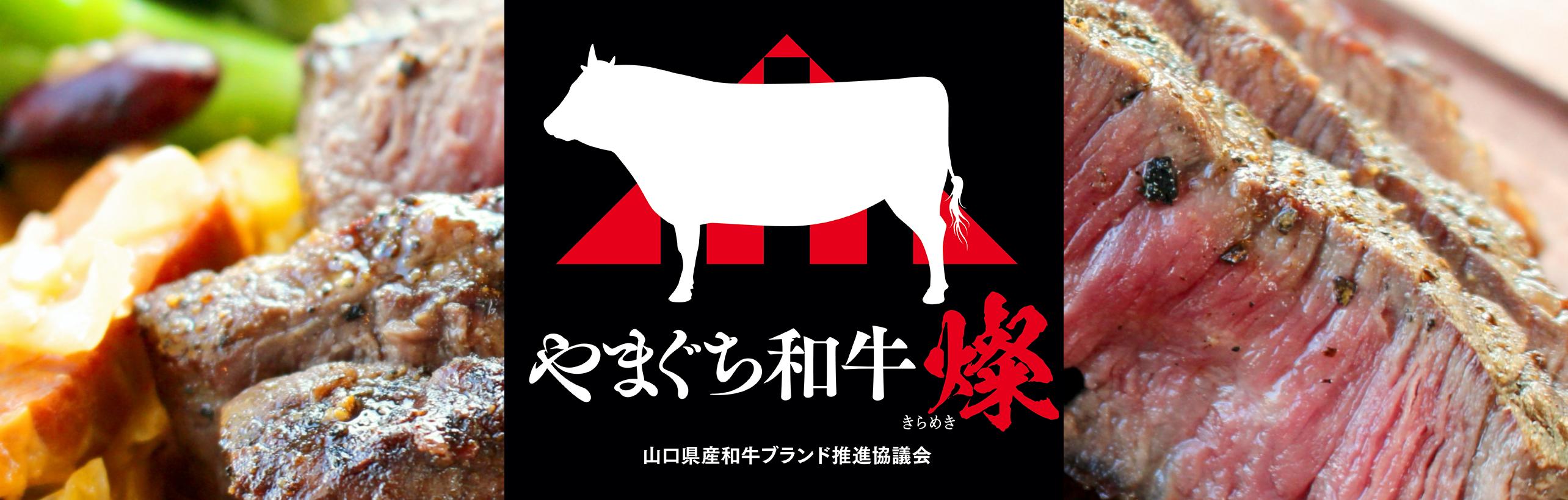やまぐち和牛燦(きらめき)| 山口県産和牛ブランド推進協議会
