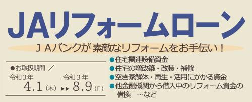 画像:JAリフォームローンキャンペーン(2021年8月9日まで)