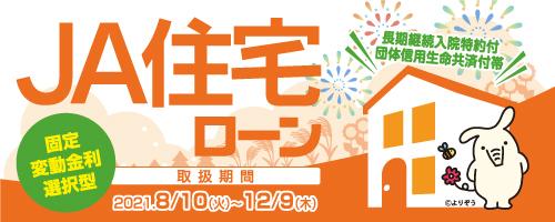 画像:JA住宅ローンキャンペーン(2021年12月9日まで)