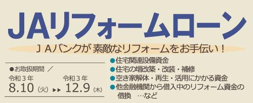 画像:JAリフォームローンキャンペーン(2021年12月9日まで)
