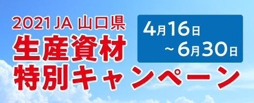 画像:2021年 JA山口県生産資材特別キャンペーン
