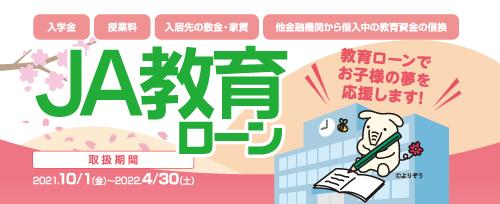 画像:JA教育ローンキャンペーン(2022年4月30日まで)